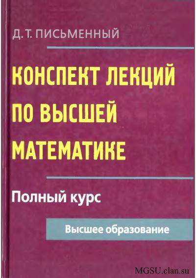 Лекции математике 3 семестр экзамен по высшей