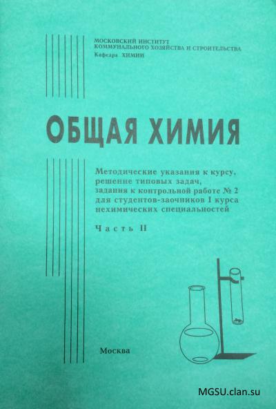 Химии методички по решебник по